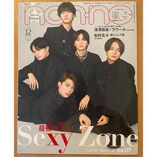 セクシー ゾーン(Sexy Zone)の集英社オリジナル ノンノ特別版 2020年 12月号(ファッション)