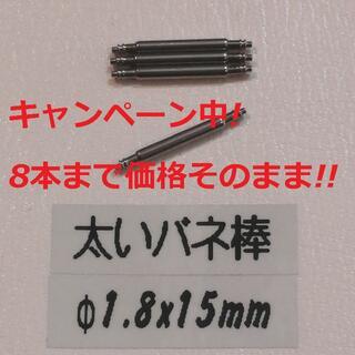 ルミノックス(Luminox)のL1 太い バネ棒 Φ1.8 x 15mm用 4本 メンズ腕時計 ベルト 交換(腕時計(アナログ))