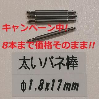 ルミノックス(Luminox)のL2 太い バネ棒 Φ1.8 x 17mm用 4本 メンズ腕時計 ベルト 交換(腕時計(アナログ))
