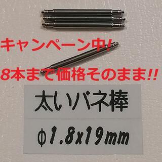 ルミノックス(Luminox)のL3 太い バネ棒 Φ1.8 x 19mm用 4本 メンズ腕時計 ベルト 交換(腕時計(アナログ))