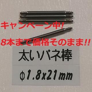 ルミノックス(Luminox)のL4 太い バネ棒 Φ1.8 x 21mm用 4本 メンズ腕時計 ベルト 交換(腕時計(アナログ))