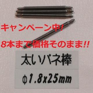 ルミノックス(Luminox)のL6 太い バネ棒 Φ1.8 x 25mm用 4本 メンズ腕時計 ベルト 交換(腕時計(アナログ))