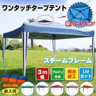 テント 33m UV 専用バッグ付き セット タープ ワンタッチ タープテント(テント/タープ)