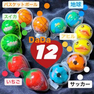 ★DaDa12個 地球 スイカ いちご サッカー バスケ アヒル ASMR 人気(菓子/デザート)