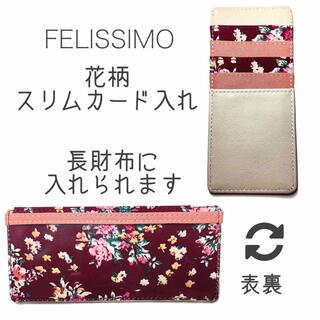 フェリシモ(FELISSIMO)のFELISSIMO フェリシモ 花柄スリムカード入れ(その他)