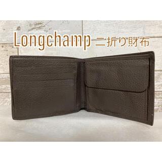 ロンシャン(LONGCHAMP)の【良品】Longchamp 2つ折り財布 レザー ダークブラウン(財布)