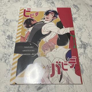 刀剣乱舞 同人誌(一般)