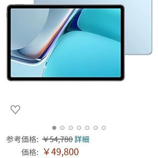 HUAWEI - 【新品】Huawei Matepad 11  2021年7月発売