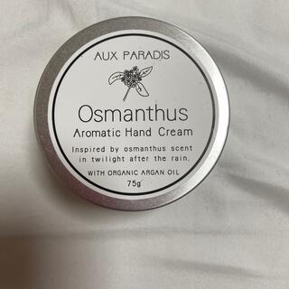 AUX PARADIS - オウパラディ オスマンサス ハンドクリーム
