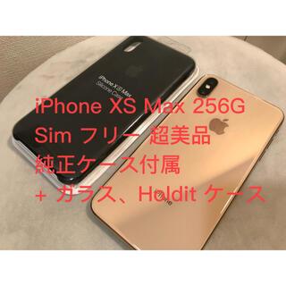 アップル(Apple)の超美品 iPhone XS Max 256G Simフリー ゴールド+純正ケース(スマートフォン本体)
