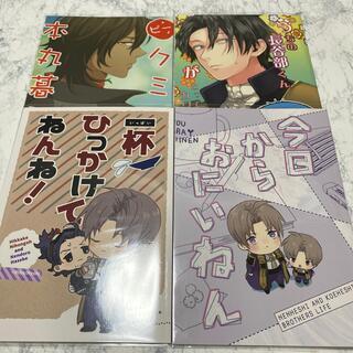 刀剣乱舞 同人誌 4冊 まとめ売り(一般)