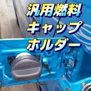 汎用パーツ 燃料キャップホルダー  フューエルキャップホルダー(パーツ)