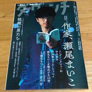 カドカワショテン(角川書店)のダ・ヴィンチ 11月号 (抜けページ有り)(文芸)