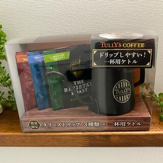 タリーズコーヒー(TULLY'S COFFEE)のTULLY'S COFFEE タリーズドリップ & 一杯用ケトル(コーヒー)
