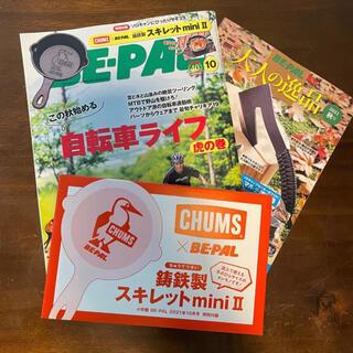 チャムス(CHUMS)のBE-PAL ビーパル10月号新品未使用 雑誌付録スキレットチャムス(アート/エンタメ/ホビー)
