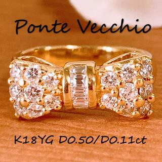 【Ponte Vecchio 】D0.61ct k18 リボンダイヤリング(リング(指輪))