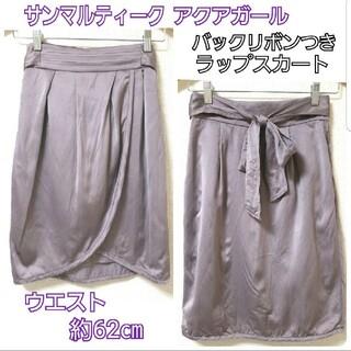アクアガール(aquagirl)のサンマルティーク アクアガール リボンベルトつき 巻きスカート風 Sサイズ 7号(ひざ丈スカート)