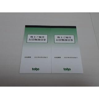 ④★最新 トーホー(toho) 株主ご優待お買物割引券 1万円分★(ショッピング)