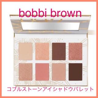 ボビイブラウン(BOBBI BROWN)の翌日中に発送!新品☆bobbi brown アイシャドウパレット (コフレ/メイクアップセット)