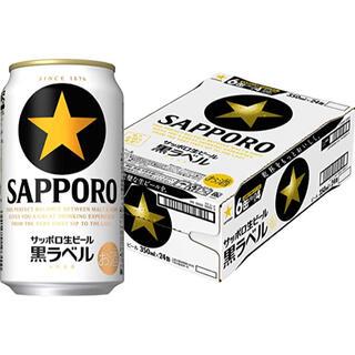 サッポロ(サッポロ)のサッポロ 黒ラベル 350ml 2ケース(ビール)