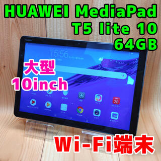 HUAWEI -  美品 Wi-Fi 本体 Huawei Media Pad T5 lite 10