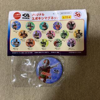 くら寿司オリジナル エポキシマグネット 仮面ライダー1号(キャラクターグッズ)