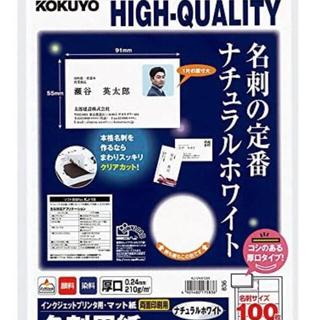 コクヨ(コクヨ)のコクヨ 名刺用紙 クリアカット 厚口 ナチュラルホワイト KJ-VHA10W (オフィス用品一般)