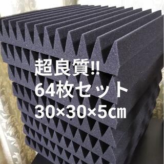 ★超良質★ 山型 吸音材 64枚セット《30×30×5cm(その他)