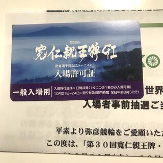 弥彦競輪 寛仁親王牌 G1 4日間共通入場許可証 (その他)