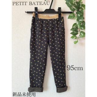 プチバトー(PETIT BATEAU)の⭐︎新品未使用⭐︎PETIT BATEAU ズボン レギンス 95cm(パンツ/スパッツ)