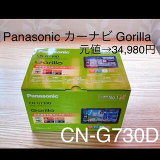 パナソニック(Panasonic)のPanasonic CN-G730D(カーナビ/カーテレビ)