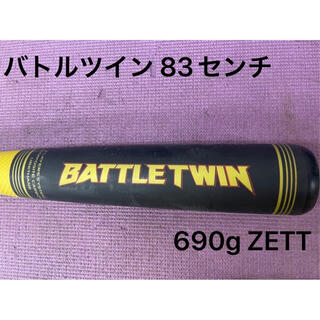ZETT バトルツイン 83cm/690g トップバランス