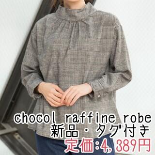 ショコラフィネローブ(chocol raffine robe)の【 値下げ❌ ✦ 即購入⭕ 】chocol raffine robe ブラウス(シャツ/ブラウス(長袖/七分))