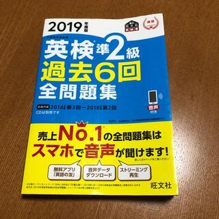 旺文社 - 英検準2級過去6回全問題集 文部科学省後援 2019年度版