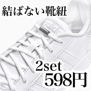 シルバー×白紐 2セット カプセルタイプ 結ばない靴紐 伸びる靴紐