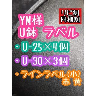 YM様 U鉢 ラベル(プランター)