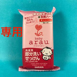 arau. - 【新品未使用】baby arau.洗濯用部分洗いせっけん