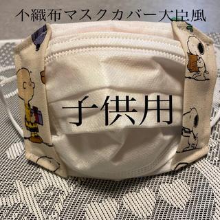 スヌーピー(SNOOPY)の子供不織布マスクカバー♡スヌーピー(外出用品)