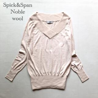 Spick and Span Noble - 603スピック&スパンノーブル ウールVネックニット ピンクベージュ