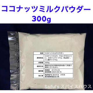 ココナッツミルクパウダー300g(調味料)