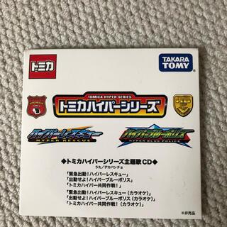 タカラトミー(Takara Tomy)のトミカ ハイパーレスキューCD(キッズ/ファミリー)