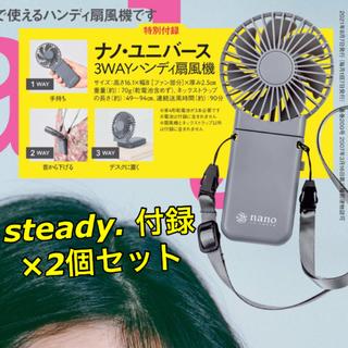 nano・universe - ステディ 付録 ナノユニバース 3WAY ハンディ扇風機 2個 ハンディファン