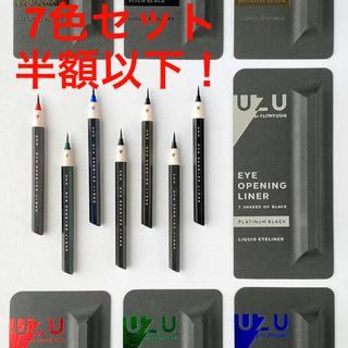 FLOWFUSHI - ウズ アイオープニングライナー ブラック7色セット 新品未使用