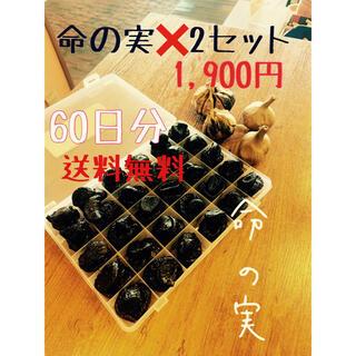 黒にんにく 命の実 お得な60日セット 30日×2 熟成黒ニンニク(野菜)