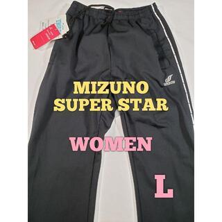 MIZUNO - ミズノ/レディース/スーパースター/ジャージパンツ/黒/Lサイズ