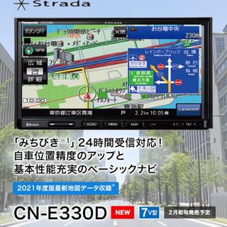 パナソニック(Panasonic)のPanasonic ストラーダ CN-E330D(カーナビ/カーテレビ)