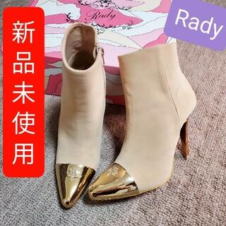 レディー(Rady)の新品未使用 rady 先金 ショート ブーツ ベージュ スエード(ブーツ)