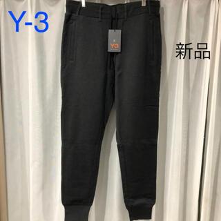 Y-3 - 新品タグ付き Y-3 ワイスリー アディダス ジョガーパンツ  メンズ