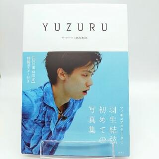 【美品☆値下げ中】YUZURU 羽生結弦 写真集 初回入荷限定特典 ポスター付き(スポーツ選手)