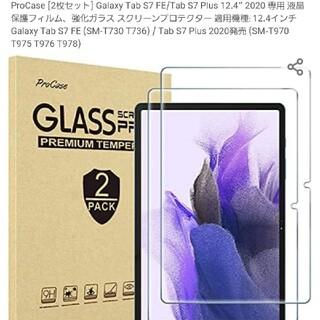 ギャラクシー(Galaxy)のGalaxy Tab S7 SE/ S7 Plus 保護スクリーン(保護フィルム)